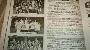 20160924_月刊バスケ2