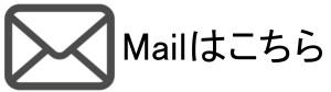 お問い合わせ、メールはこちら